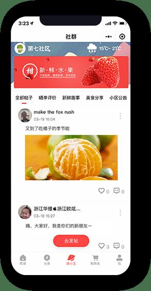 大商创社区团购首页图片