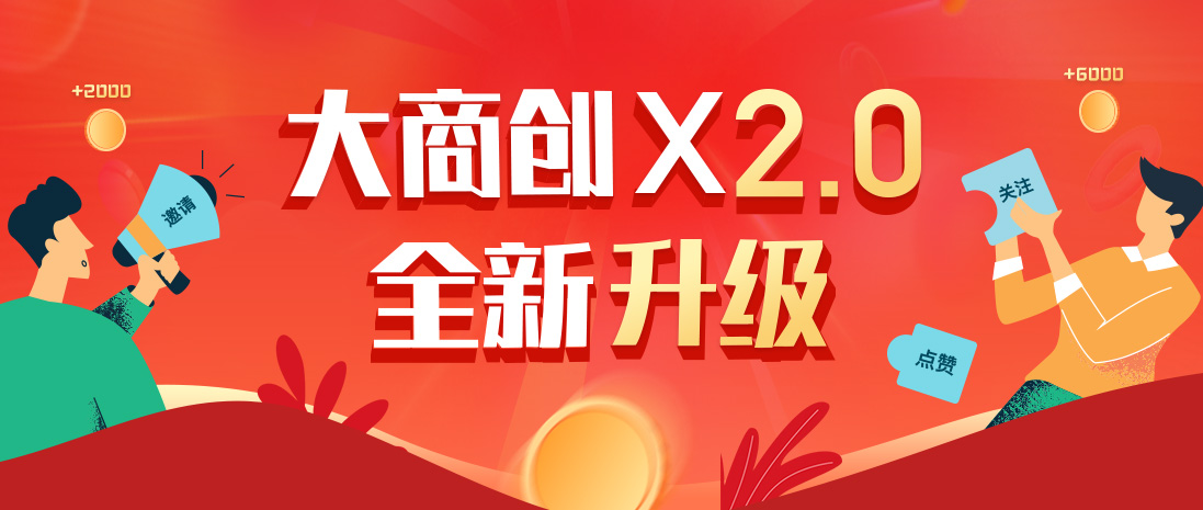 以匠心映初心,大商创X全面升级2.0!