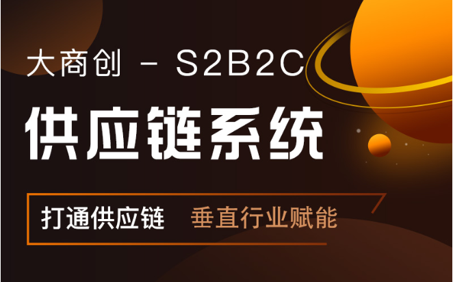 大商创S2B2C供应链:发展产业互联网,为企业带来深度价值