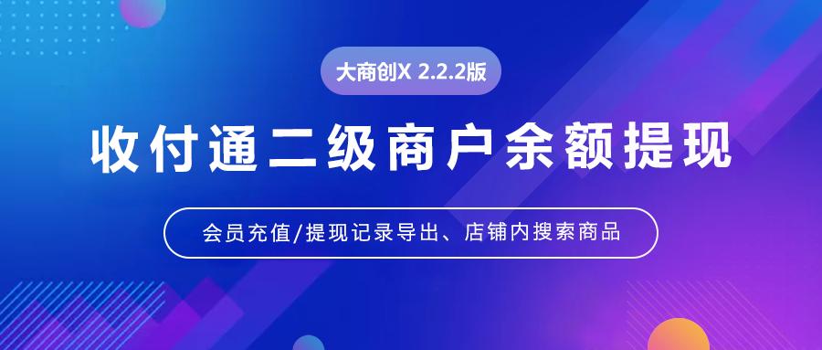 大商创X2.2.2版本更新内容汇总