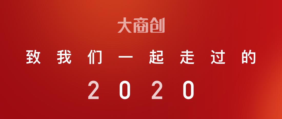 回顾2020,展望2021,大商创迎来全新改变!