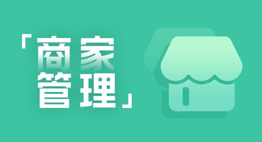 【大商创使用教程】店铺账户实名认证