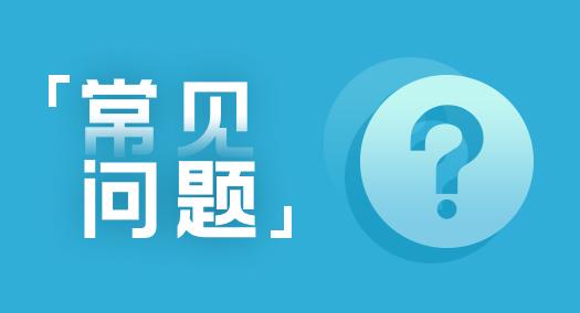 【大商创常见问题解疑】文章编辑器字数限制修改