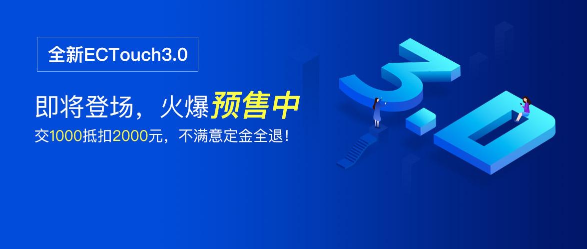 全新ECTouch 3.0即将登场,预售活动火爆来袭!