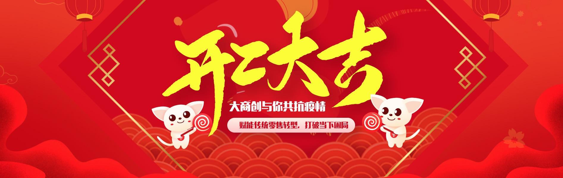 上海商创网络科技有限公司复工通知