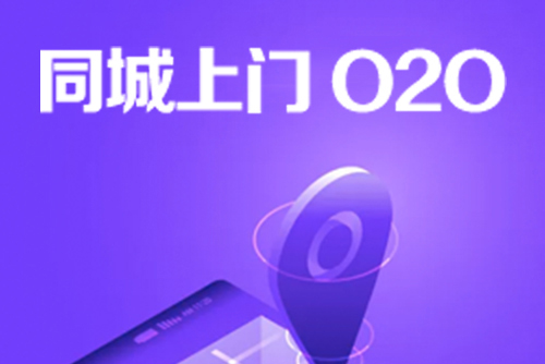 o2o商城系统开源开发价格