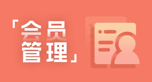 【大商创使用说明】会员推荐注册功能简述