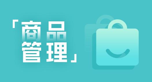 【大商创使用说明】平台商品类型添加操作说明