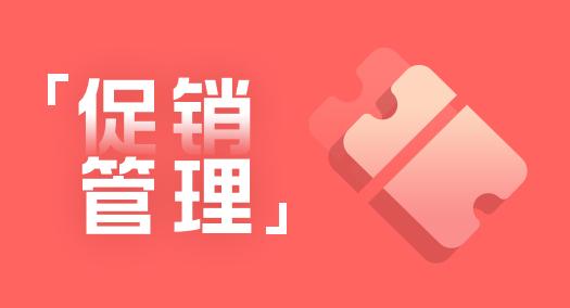 【大商创使用教程】用户自行领取红包设置教程