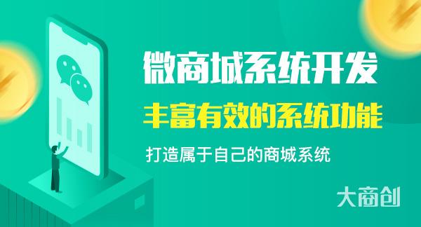 大商创微商城系统(微信通)
