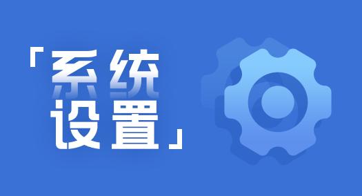 【大商创使用教程】第三方登录插件(QQ互联)申请流程