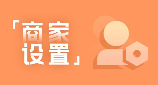 【大商创使用教程】商家店铺可视化操作简述