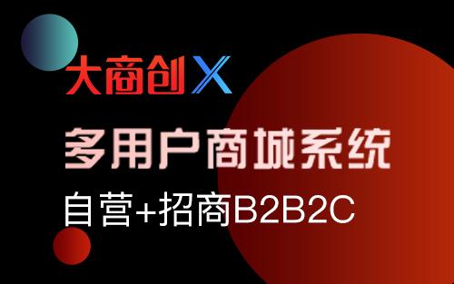 免费开源b2b2c商城系统如何运营