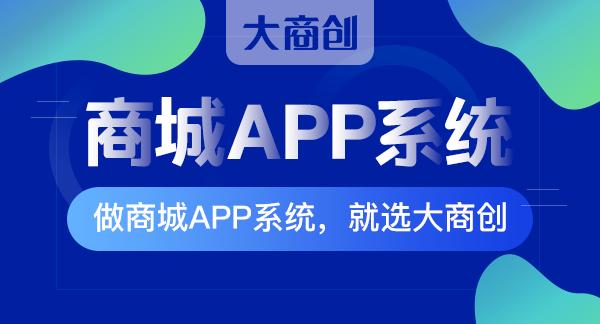 商城系统app源码定制多少钱
