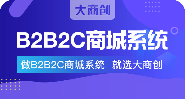 探寻|企业开发B2B2C电商系统有什么价值
