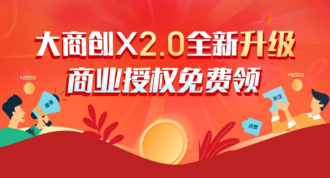 大商创x2.0全新升级,商业授权免费领!