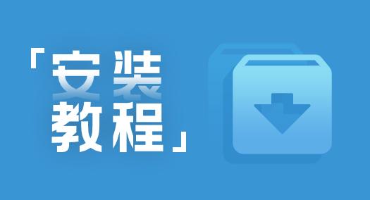 【大商创安装教程】大商创X~大商创2.0安装教程及补丁传送门