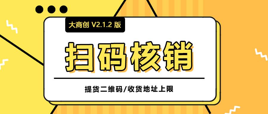 大商创又㕛叒叕更新啦!!!2.1.2版本正式发布