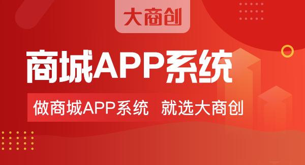 开发商城app大概需要多少钱(成本)