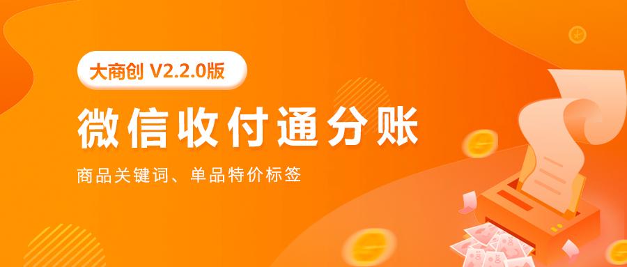 大商创V2.2.0版本发布,微信收付通分账等众多功能来袭