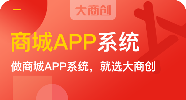 电商app的种类都有哪些