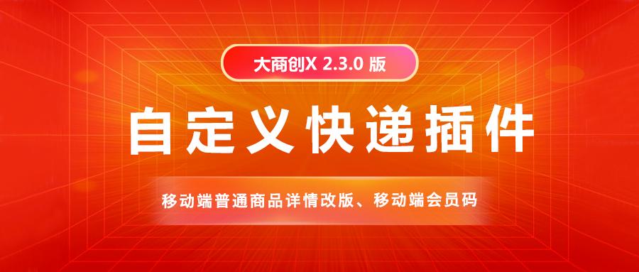大商创X2.3.0版本发布,更新内容如下