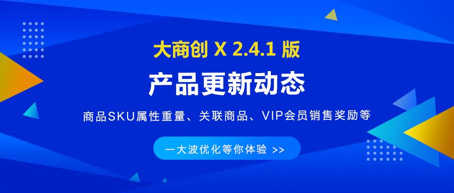 大商创X2.4.0版本更新,对接微信小商店,商家一键开通即可拥有独立卖货、收款的小程序