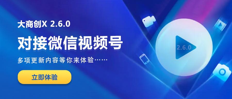 大商创X2.6.0版本更新汇总:微信视频号挂载大商创小程序、秒杀商品SKU支持