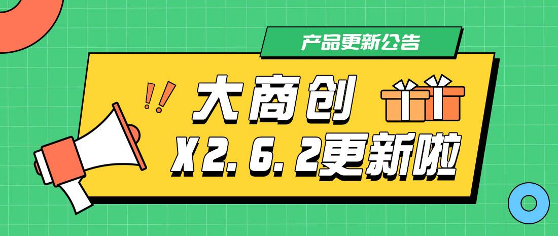 大商创X2.6.2版本更新汇总:小程序支持跳转视频号直播间,商家入驻审核功能优化