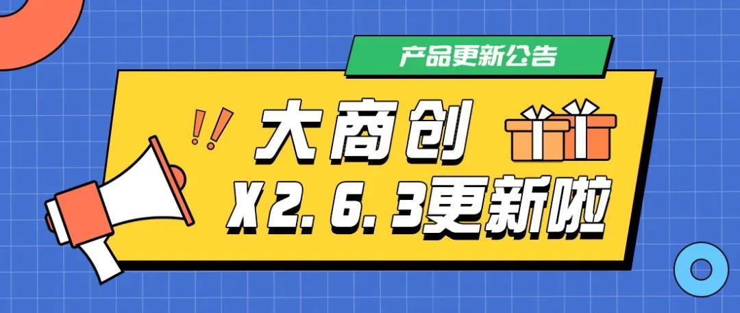 大商创X2.6.3版本更新啦,新增跨境模块国家显示,众多功能优化!