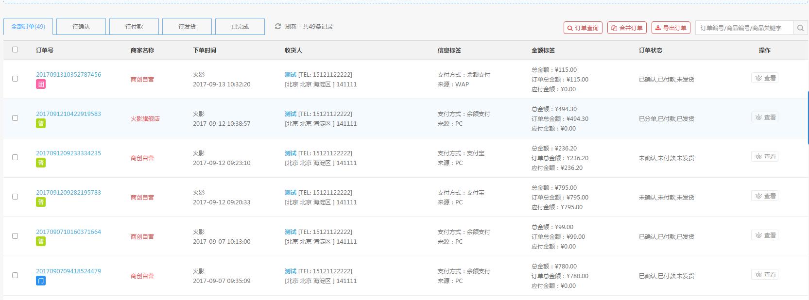 【大商创常见问题解疑】订单列表