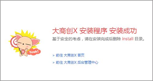 【大商创安装】大商创X一键部署安装文档