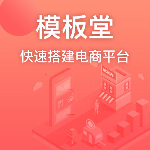 如何选择合适的多用户商城系统?注意事项有哪些?