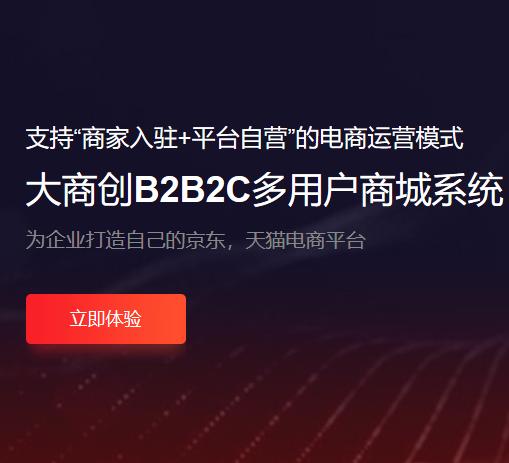 B2B2C多商户商城系统哪家最好