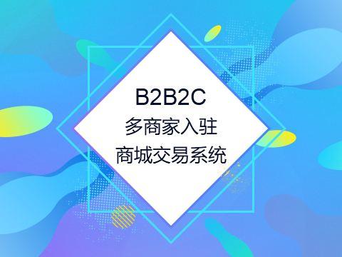 b2b2c多商家商城系统开发哪家好