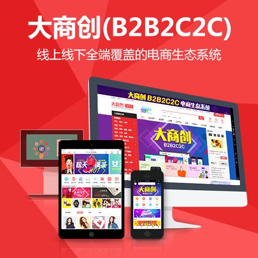 上海多用户商城系统哪家好_大商创