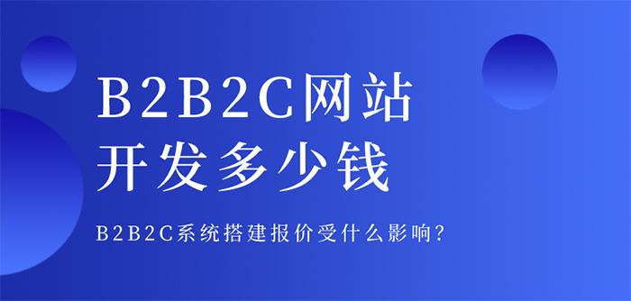 b2b2c商城系统开发价格是多少