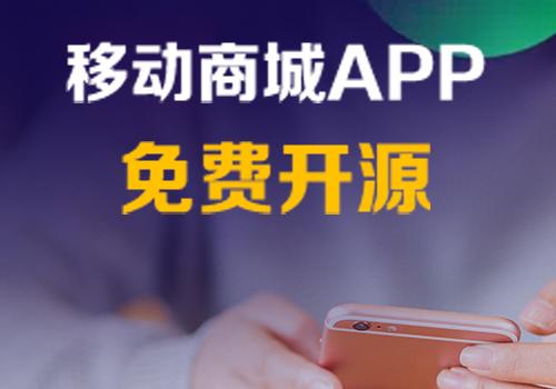 商城app开发费用