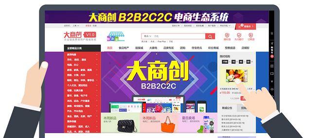 b2b2c商城系统好不好做