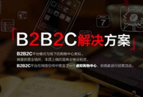 开发B2B2C商城系统好处在哪