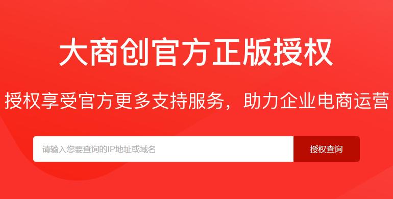 大商创网站出现版权警告怎么办