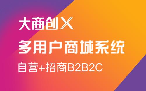 b2b2c商城系统有哪些优点