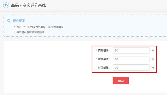 【大商创使用教程】商品详情页显示商家评分设置说明