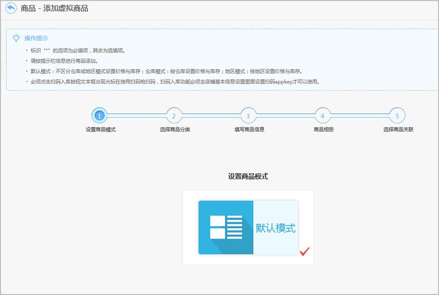 【大商创使用教程】虚拟商品添加简述