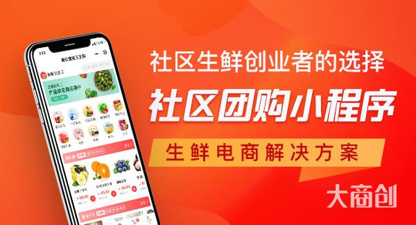 广州社区团购平台有哪些