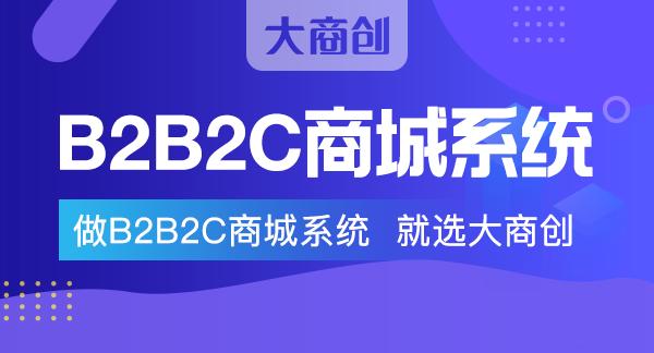 探寻 企业开发B2B2C电商系统有什么价值