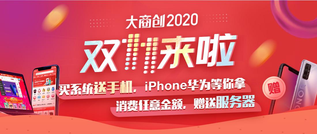 大商创2020双十一优惠来袭,送上加送!