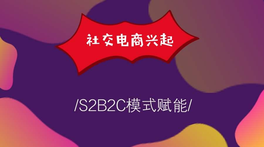 大商创S2B2C供应链系统的亮点有哪些