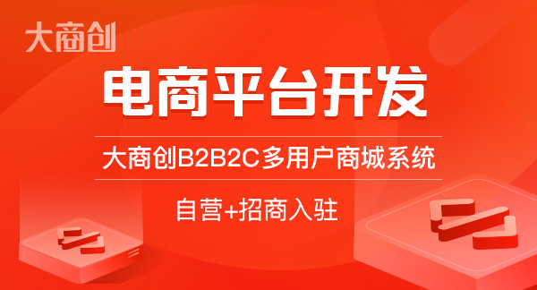 大商创浅谈S2B2C与B2C、B2B有何区别