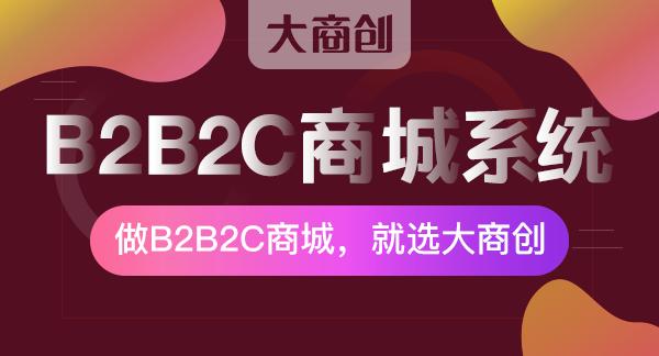免费的b2b2c商城系统好不好用